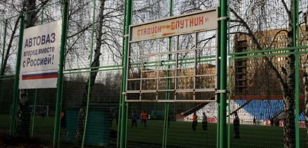 стадион спутник тольятти
